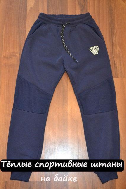 Тёплые трикотажные спортивные штаны на байке для мальчиков.Размеры 128-134- см.Фирма S&D.Венгрия