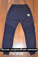 Тёплые трикотажные спортивные штаны на байке для мальчиков.Размеры 128-134- см.Фирма S&D.Венгрия, фото 1