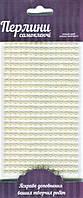 Перлини самоклеючі, Білі, 5мм, 375шт, ROSA TALENT DK46301