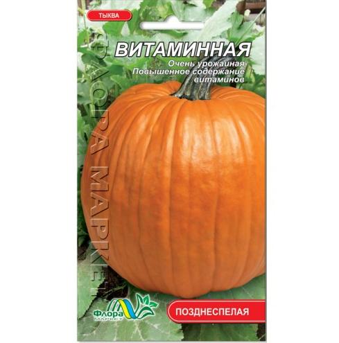 Тыква Витаминная среднеспелый, семена 3 г
