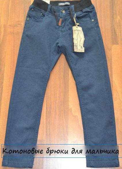 TAURUS.Котоновые брюки для мальчика.Размеры 116-146 см.Венгрия