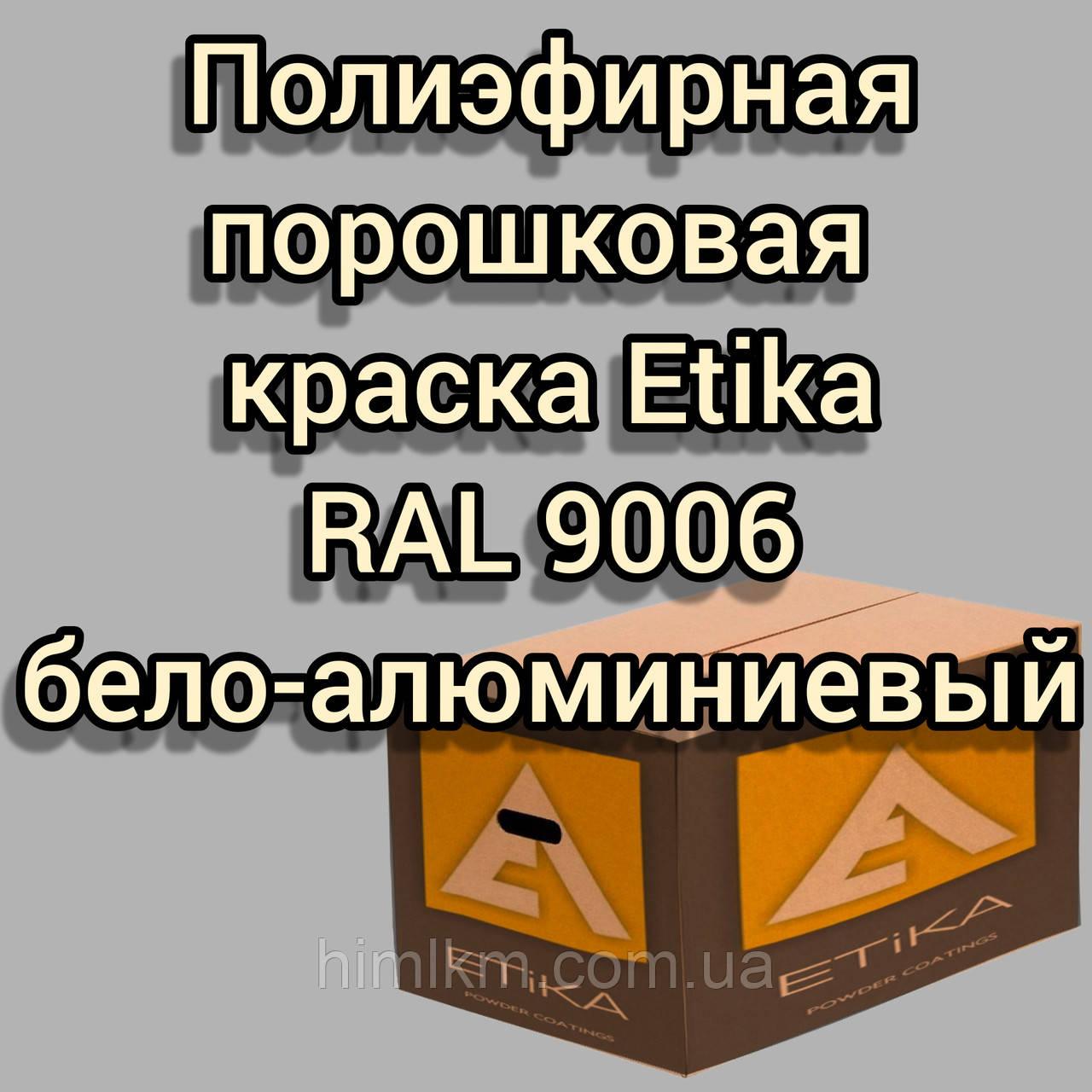 Поліефірна порошкова фарба RAL 9006 біло-алюмінієвий Етика Туреччина
