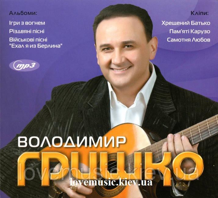 Музичний сд диск ВОЛОДИМИР ГРИШКО MP3 (2011) mp3 сд