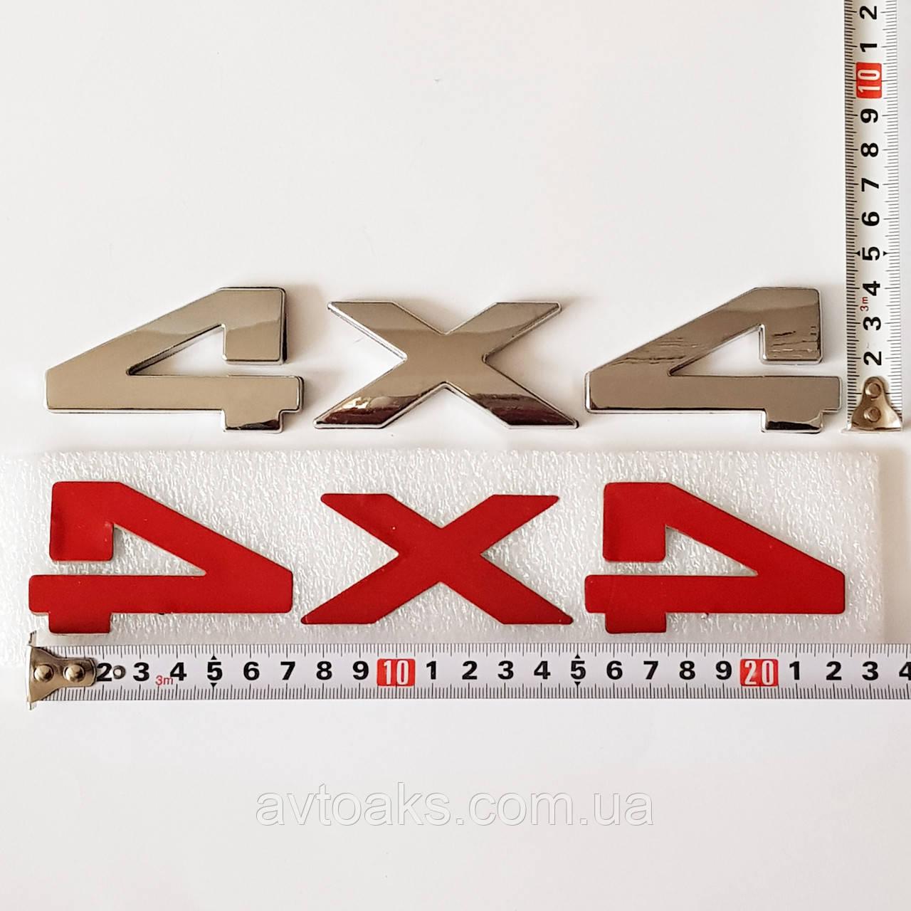 Цифры 4 х 4, хром