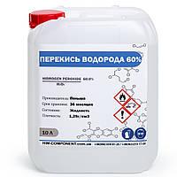 Перекись водорода 60% (12,5кг)