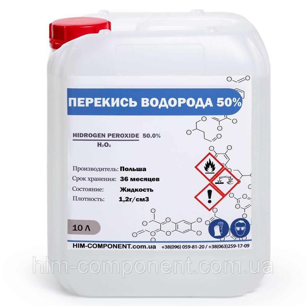 Перекись водорода 50% (12кг)