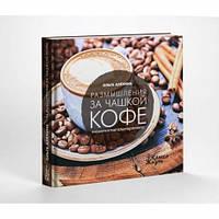 Размышления за чашкой кофе: заметки гештальт-терапевта. Ольга Алёхина