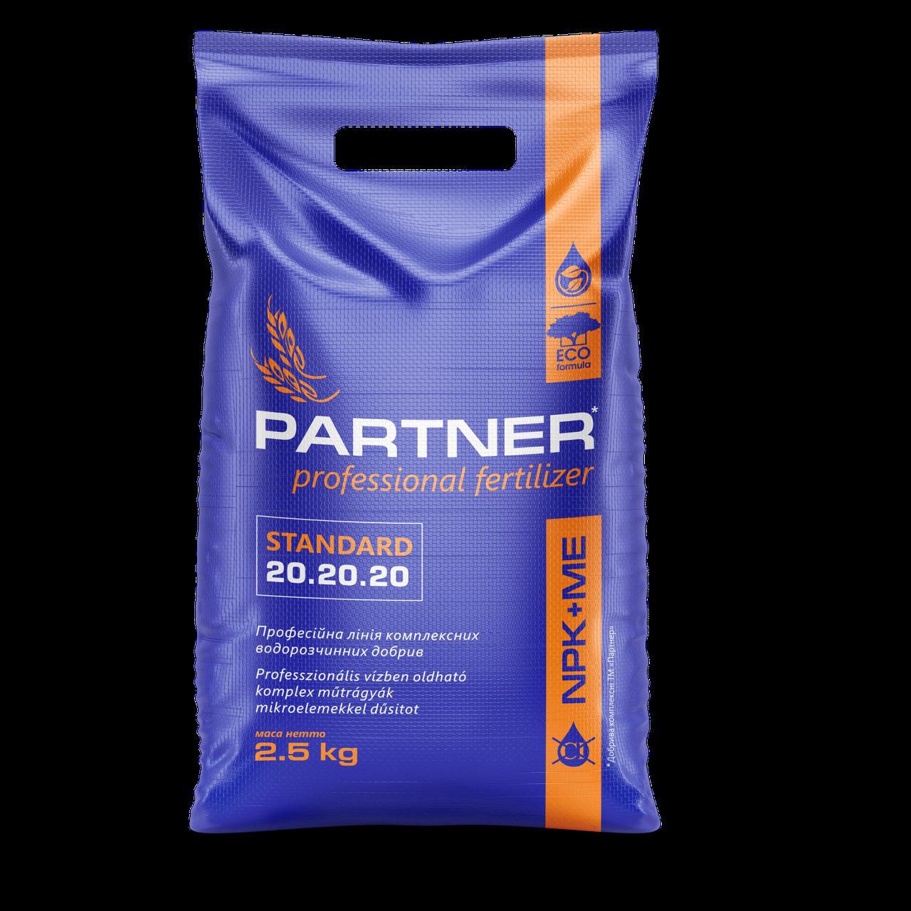 Партнер standart-20.20.20 2,5 кг