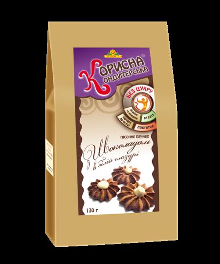 Пісочне печиво Шоколад в білій глазурі Корисна кондитерська 130 г