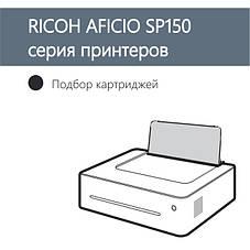 Ricoh Aficio SP 150