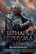 1356. Великая битва Бернард Корнуэлл