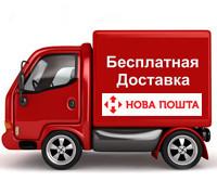 Доставка новой почтой БЕСПЛАТНО!