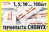 Термопаста 052 0,5гр CHBNYX белая для процессора видеокарты светодиода термо паста CPU VGA