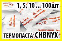 Термопаста 052 0,5гр CHBNYX белая для процессора видеокарты светодиода термо паста CPU VGA, фото 1