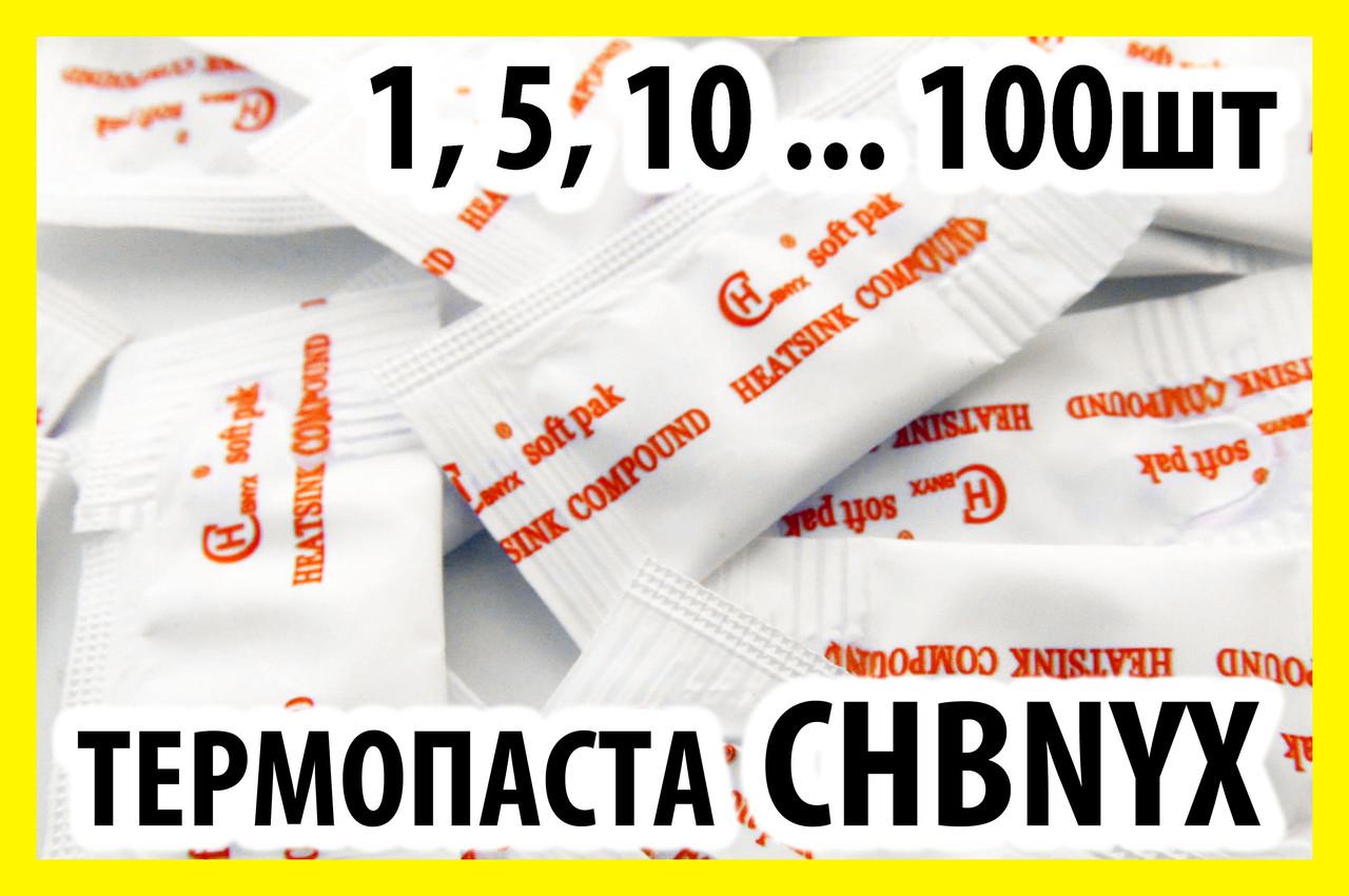 Термопаста 052 0,5гр CHBNYX белая для процессора видеокарты светодиода термо паста CPU VGA - Интернет-магазин SeMMarket в Черкассах