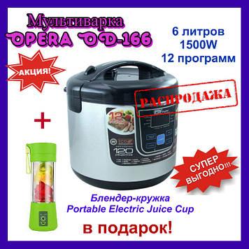 Мультиварка OPERA OD166 6 литров 12 програм, 120 рецептов 1500 Вт керамическая чаша. Скороварка
