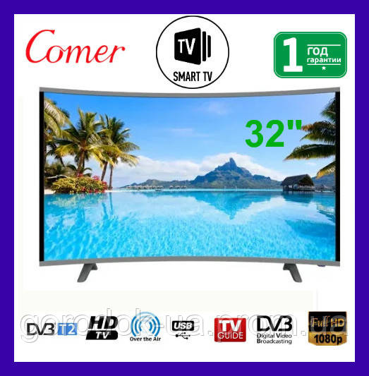 Телевізор COMER 32 Smart + T2 E32DU1000 Вигнутий. Smart TV багатофункціональний