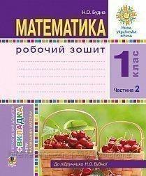 Математика 1 клас. Робочий зошит Ч. 2. (до підр. Будна). НУШ. Будна Н.О.
