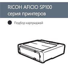 Ricoh Aficio SP 100