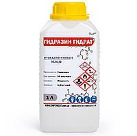 Гидразин гидрат  фасовка 1л