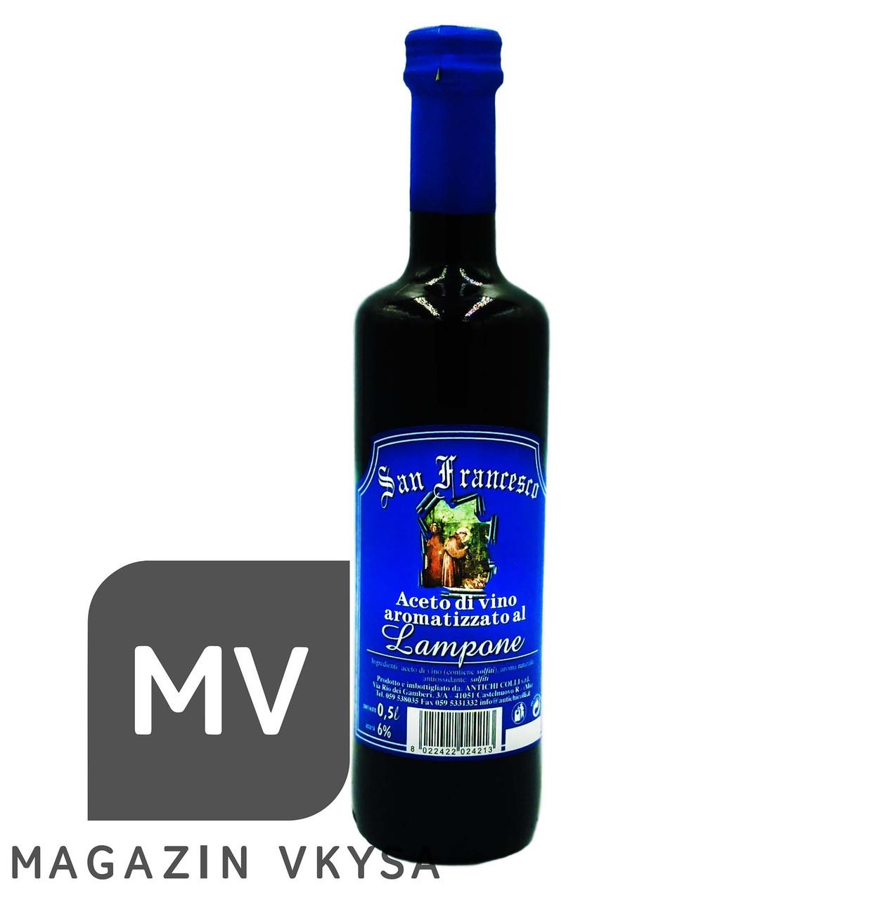 Малиновый уксус San Francesca 0.5л