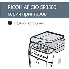 Ricoh Aficio SP 3500