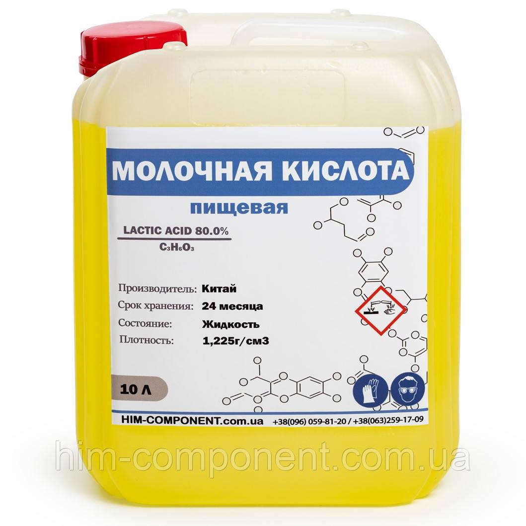 Молочная кислота 80% пищевая (12,5кг)