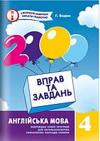 Англійська мова Синельникова 4 клас Навчальний посібник