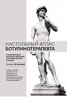 Хатькова С.Е. Настольный атлас ботулинотерапевта