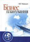 Македон В.В. Бізнес-планування. Навчальний Поcібник