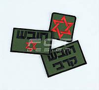 Шевроны  Израильской  армии