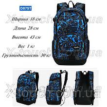 Молодіжний рюкзак, що не промокає Dingshixuan D875T, синій.