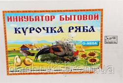 Інкубатор КУРОЧКА РЯБА ІБ 100,Механічний переворот, Аналоговий терморегулятор