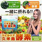 ALGAE Японская спирулина + комплекс 80 ферментированных энзимов овощей, фруктов и растений, 1200 шт, фото 3