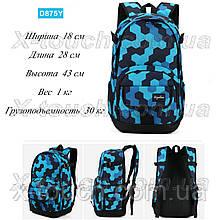 Молодіжний рюкзак, що не промокає Dingshixuan D875Y, блакитний.