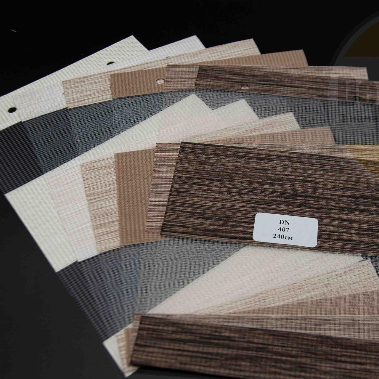 Рулонні штори День-Ніч DN 400 (6 варіантів кольору)