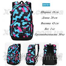 Молодежный рюкзак непромокаемый Dingshixuan D875Y, синий.