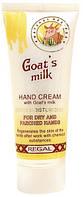 НОВИНКА! Крем для рук Против сухости и шелушения - Козьего Молока