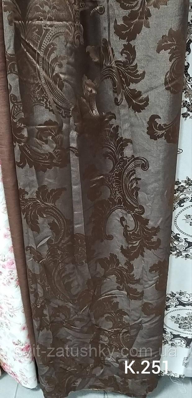 Портьєрна тканина коричнева у узором /Портьерная ткань коричневая с узором