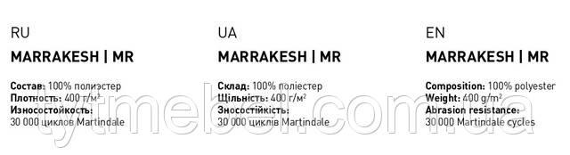 Ткань Marrakesh