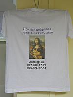 Печать на футболках.Прямая цифровая печать на текстиле.