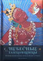 """""""Небесные танцовщицы. Истории просветленных женщин Индии и Тибета"""""""