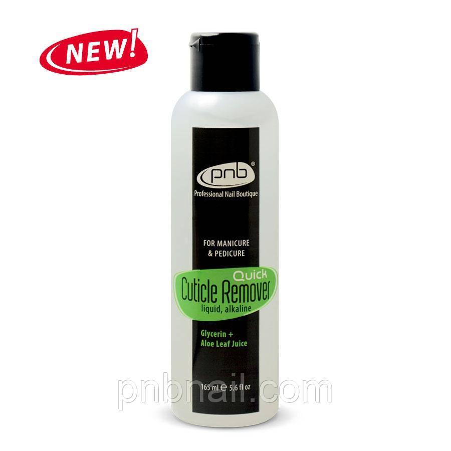 Quick Cuticle Remover PNB, 165 мл / Средство для удаления кутикулы, 165 мл