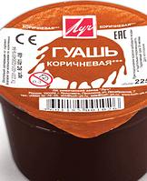 Гуашь Луч (коричневая) 225мл