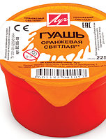 Гуашь Луч (оранжевая) 225мл