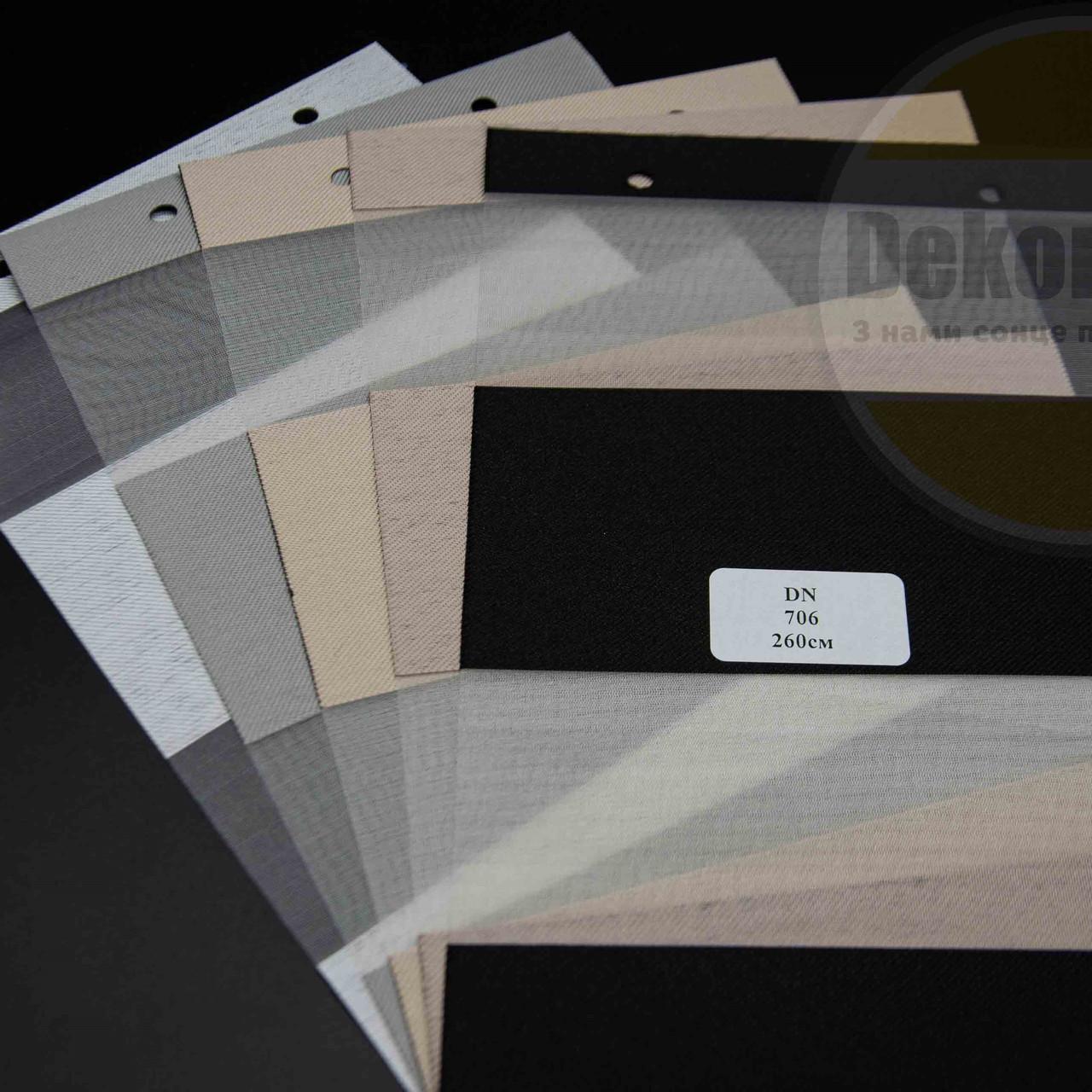 Рулонні штори День-Ніч DN 700 (5 варіантів кольору)