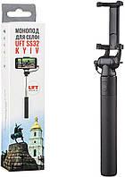 Монопод для селфи cо шнуром UFT SS32 Kyiv Selfie Stick Black