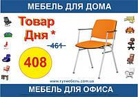 Горячее предложение стул для посетителей Isit ARM Chrome FJ