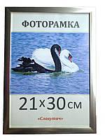 Фоторамка ,пластиковая, А4, 21х30, рамка , для фото, дипломов, сертификатов, грамот, картин, 1611-32
