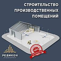 Строительство производственных помещений, заводов и цехов ЛСТК